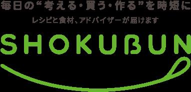 食材宅配サービス【ショクブン】