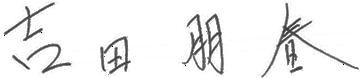 吉田 朋春
