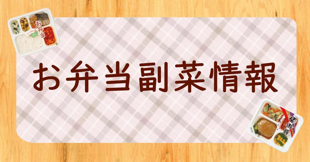 冷凍弁当副菜情報