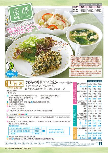 【薬膳料理家監修】タイム篇