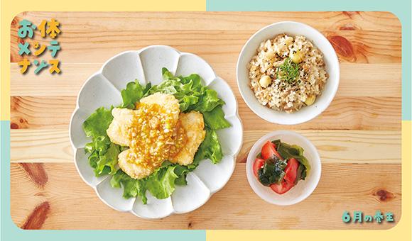 【薬膳料理家監修】お体メンテナンス 免疫力を上げる季節の養生 6月